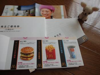 2011.9 004 マック優待.jpg