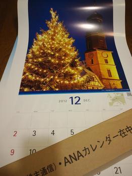 カレンダー2011.12.6. ana 001.jpg